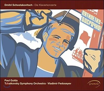 Paul Gulda 쇼스타코비치: 피아노 협주곡 (Shostakovich: Piano Concertos Nos. 1 & 2)
