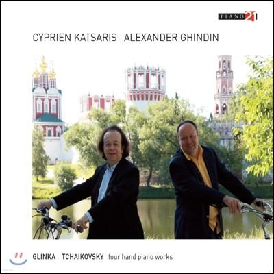 Cyprien Katsaris / Alexander Ghindin 네 손을 위한 러시아 피아노 음악 - 글린카 / 차이코프스키 (Russian Piano Music for Four Hands - Glinka / Tchaikovsky)
