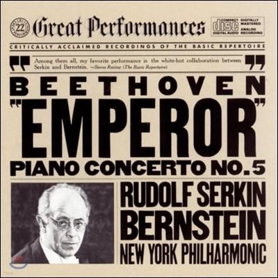 Rudolf Serkin 베토벤: 피아노 협주곡 5번 `황제` (Beethoven: Piano Concerto No.5 `Emperer`)