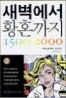 [중고] 새벽에서 황혼까지 1500-2000 (2)