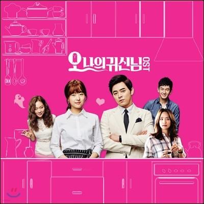 오 나의 귀신님 (tvN 드라마) OST