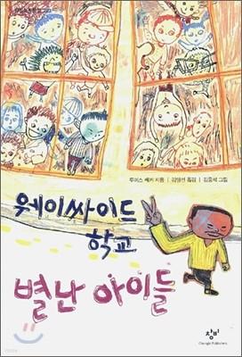 웨이싸이드 학교 별난 아이들