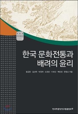 한국 문화전통과 배려의 윤리