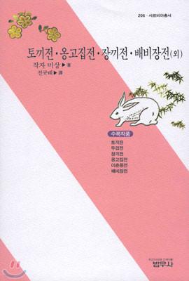 토끼전 · 옹고집전 · 장끼전 · 배비장전 (외)