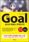 더 골 The Goal