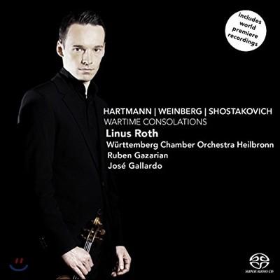 Linus Roth 하르트만 / 바인베르크 / 쇼스타코비치: 바이올린 협주곡 (Wartime Consolations)