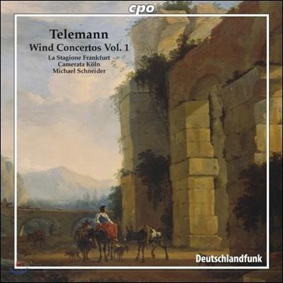 Michael Schneider 텔레만: 관악 협주곡 1집 (Telemann: Wind Concertos Volume 1)