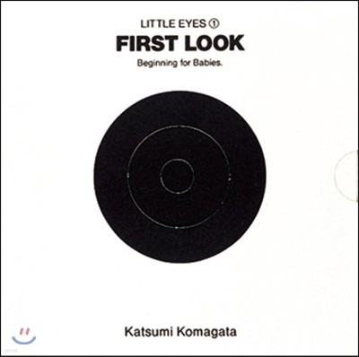 First look (はじめてのかたち)