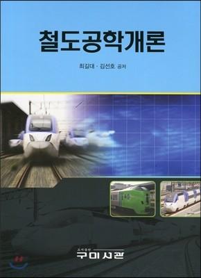 철도공학개론