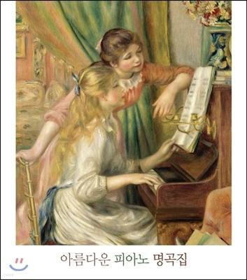 아름다운 피아노 명곡집