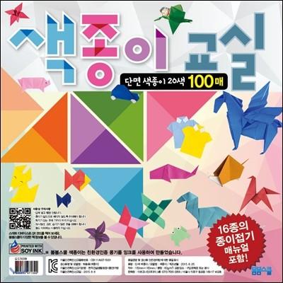 색종이 교실 단면 색종이 20색 100매