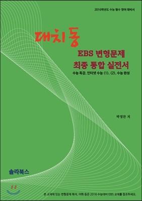 대치동 EBS 변형문제 최종 통합 실전서