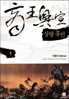 상왕흥선(商王興宣) 1