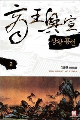 상왕흥선(商王興宣) 2