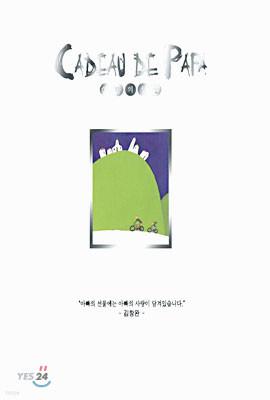 김창완 - Cadeau De Papa(아빠의 선물)