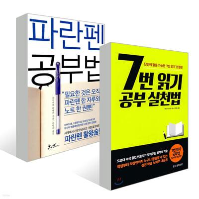 파란펜 공부법 + 7번 읽기 공부 실천법
