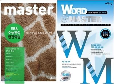 Word Master 워드마스터 EBS 파이널 + master EBS 수능완성 완전학습