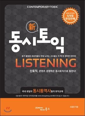 동시토익 Listening 신토익 최신개정판