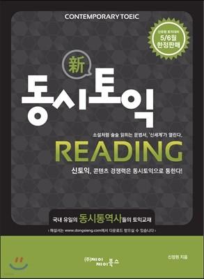 동시토익 Reading 신토익