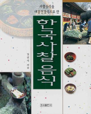 한국사찰음식