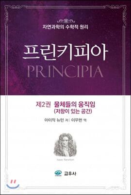 프린키피아 2