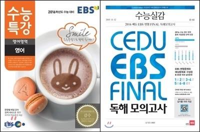 EBS 수능특강 영어영역 영어 (2015년) + 2016 수능실감 쎄듀 EBS 변형 FINAL 독해 모의고사 8회 (2015년)