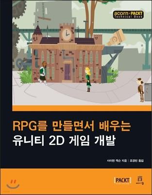 RPG를 만들면서 배우는 유니티 2D 게임 개발