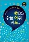 EBS 수능 어휘 지도(40일 완성)  |  | 2012년 01월 01일 출간