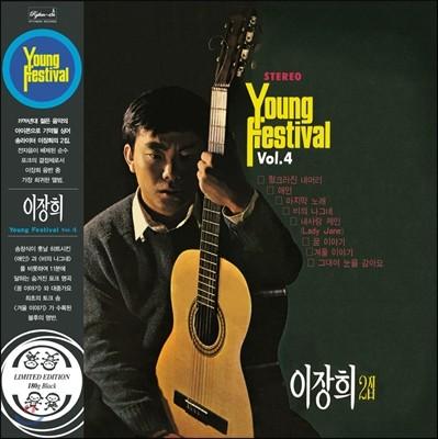 이장희 2집 - Young Festival Vol. 4 [LP 500매 한정반]