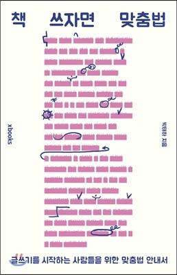 책 쓰자면 맞춤법