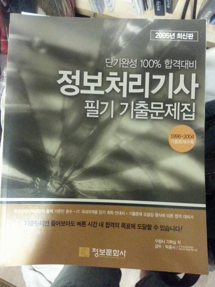 정보처리기사필기기출문제집(2005년)
