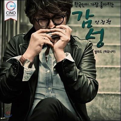 안정현 - 한국인이 가장 좋아하는 감성 (하모니카 가요 연주앨범)