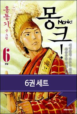 [세트] Monk!(몽크!) (전6권/완결)