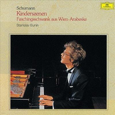 슈만: 어린이 정경, 빈의 사육제 풍경, 아라베스크 (Schumann: Kinderszenen, Faschingsschwank Aus Wien, Arabeske) (일본반) - Stanislav Bunin
