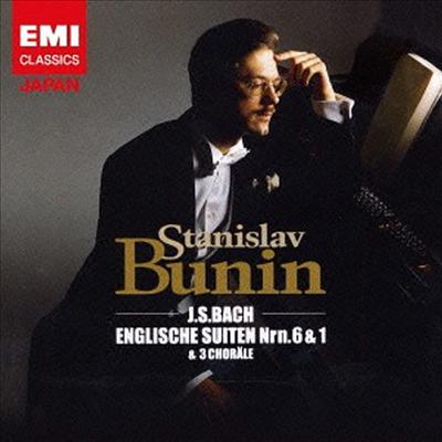 바흐: 영국 모음곡 6, 1번, 3개의 코랄 (Bach: English Suites No.6 & 1, 3 Chorale) (일본반) - Stanislav Bunin