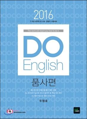 2016 7·9급 DO English (전2권)