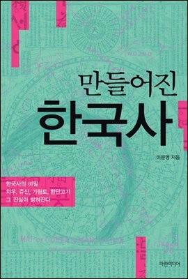 만들어진 한국사