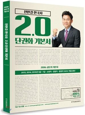 2016 전한길 한국사 2.0 단권화 기본서