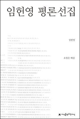 임헌영 평론선집 - 지식을만드는지식 한국문학평론선집
