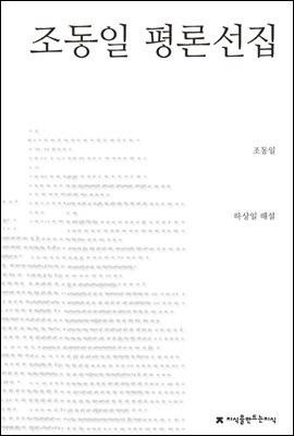조동일 평론선집 - 지식을만드는지식 한국문학평론선집