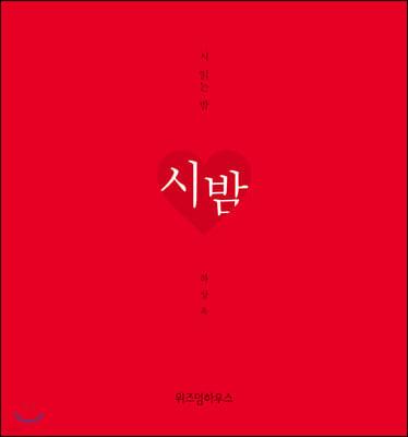 시 읽는 밤 : 시 밤 (니 생각 에디션)