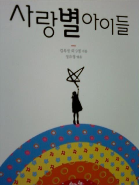 사랑별아이들      (길옥경 외/정유정/하늘책/ab)