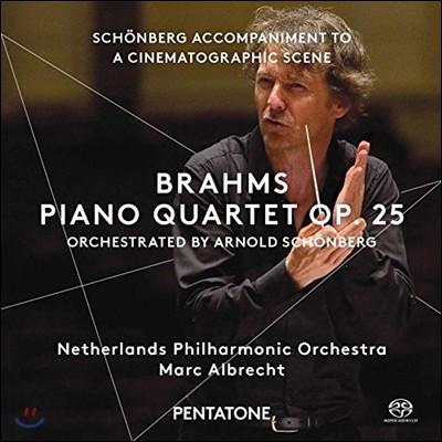 Marc Albrecht 브람스: 피아노 사중주 [쇤베르크 관현악 편곡판] / 쇤베르크: 영화의 한 장면을 위한 반주 음악 (Brahms-Schoenberg: Piano Quartet Op. 25)