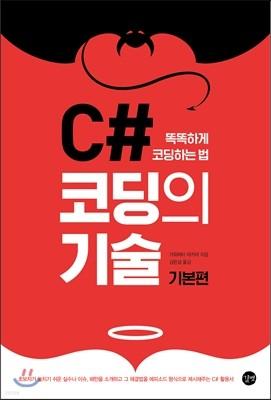 C# 코딩의 기술 기본편