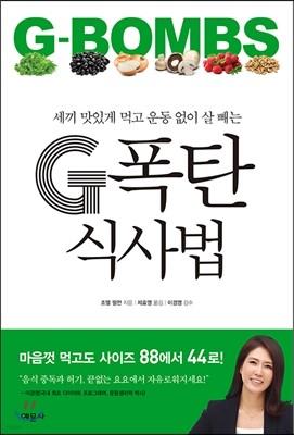 G폭탄 식사법