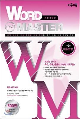 2016 워드마스터 수능 어휘완성 (2017년용)
