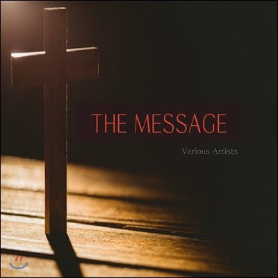 The Message: 세움