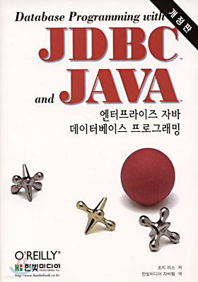엔터프라이즈 자바 데이터베이스 프로그래밍 JDBC and JAVA