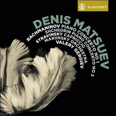 Denis Matsuev / Valery Gergiev 라흐마니노프 / 셰드린: 피아노 협주곡 (Rachmaninov / Shchedrin: Piano Concertos)