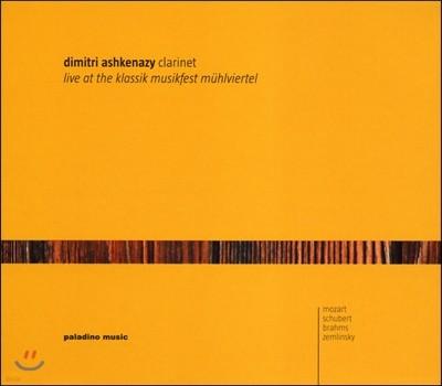 Dimitri Ashkenazy 모차르트 / 브람스: 클라리넷 삼중주 (Live at the Klassik Musikfest Muhlviertel)